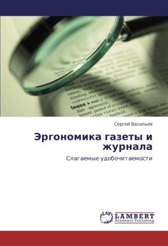Download Эргономика газеты и журнала: Слагаемые удобочитаемости (Russian Edition) pdf