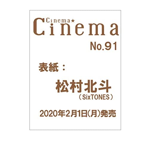 Cinema Cinema No.91 表紙画像