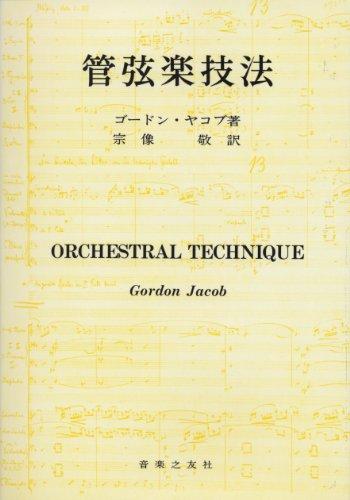 管弦楽技法
