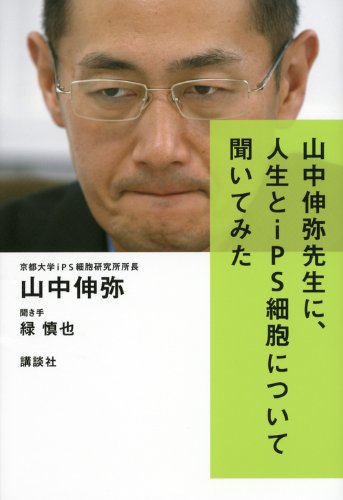 To Shinya Yamanaka teacher, I've heard about iPS cells and life (2012) ISBN: 4062180162 [Japanese Import]