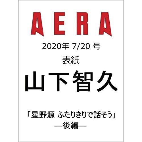 AERA 2020年 7/20号 表紙画像