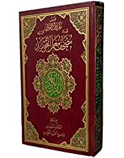Tajweed and memorization of the Quran size 17b24 cream paper