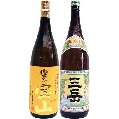 焼酎セット 三岳 芋 1800ml 三岳酒造 と 富乃宝山 芋 1800ml 西酒造 2本セット B0756R8GFN