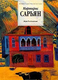 Martiros Saryan in Russian Language Great Painters for sale  Delivered anywhere in USA