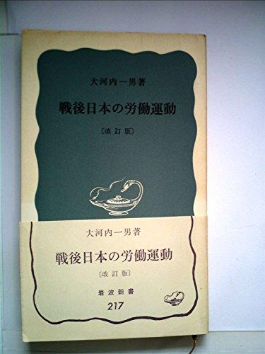 戦後日本の労働運動 (1955年) (岩波新書)