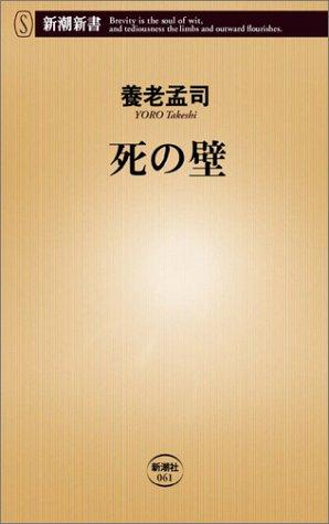 死の壁 (新潮新書)