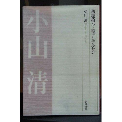 落穂拾ひ・聖アンデルセン (新潮文庫)