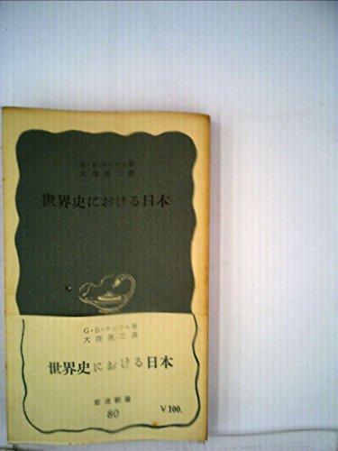 世界史における日本 (1951年) (岩波新書〈第80〉)