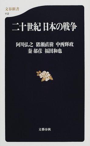 二十世紀日本の戦争 (文春新書)