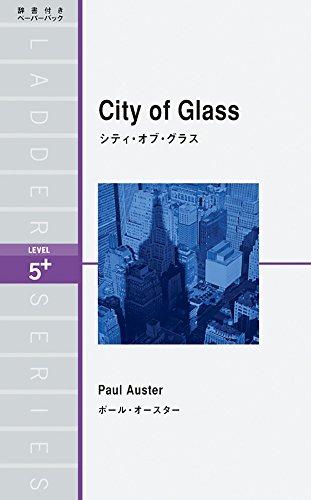 シティ・オブ・グラス City of Glass (ラダーシリーズ Level 5)