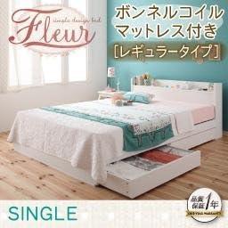 棚 人気商品 コンセント付き収納ベッド Fleur フルール ボンネルコイルマットレス レギュラー付き シングル ホワイト アイボリー