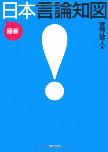 最新 日本言論知図