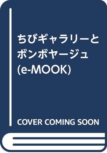 ちびギャラリーとボンボヤージュ (e-MOOK)