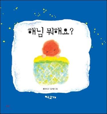 What Are You Doing Korean Edition Hong Jin Sook Kim Ji Yoon 9788992855365 Amazon Com Books