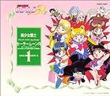 Sailor Moon R Vol.1