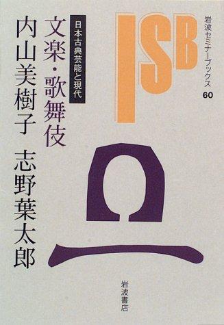 文楽・歌舞伎―日本古典芸能と現代 (岩波セミナーブックス (60))