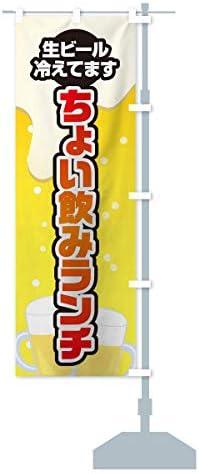 ちょい飲みランチ のぼり旗 サイズ選べます(ショート60x150cm 右チチ)