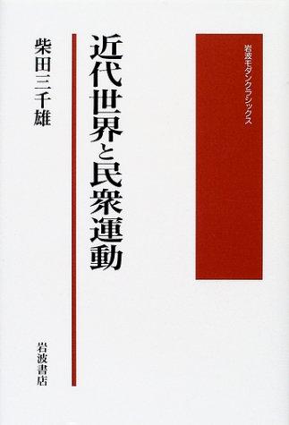 近代世界と民衆運動 (岩波モダンクラシックス)