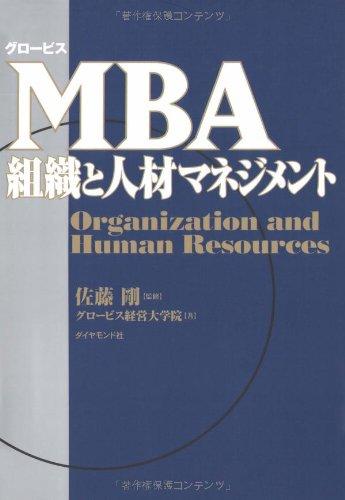 グロービス MBA組織と人材マネジメント