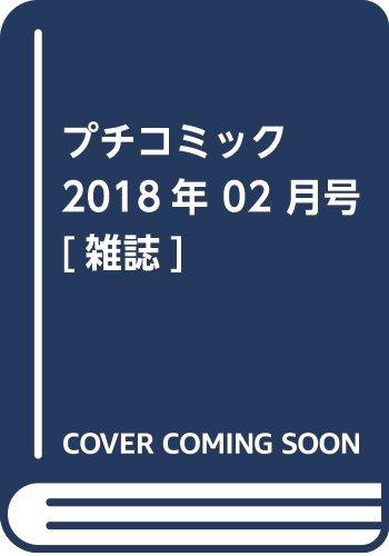 プチコミック 2018年 02 月号 [雑誌]