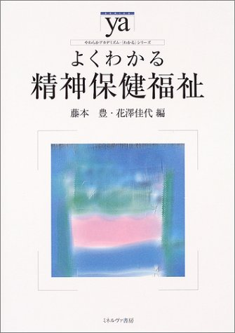 よくわかる精神保健福祉 (やわらかアカデミズム・わかるシリーズ)