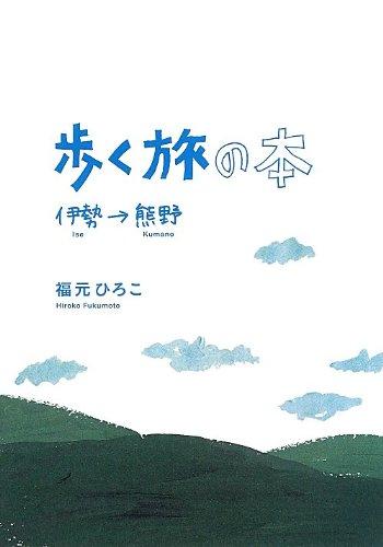 歩く旅の本 伊勢から熊野まで