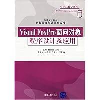 Visual FoxPro面向對象程序設計及應用