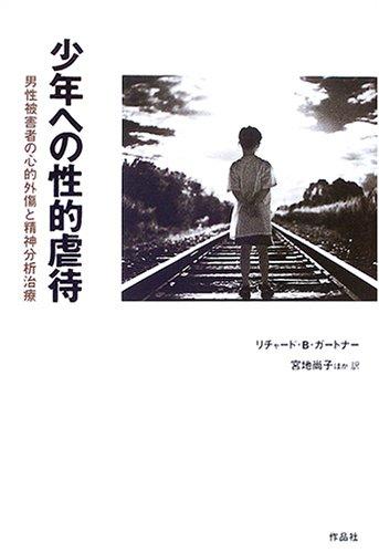 少年への性的虐待―男性被害者の心的外傷と精神分析治療
