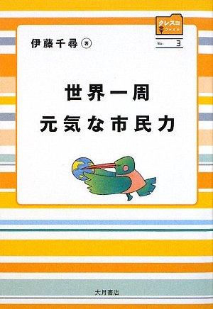Download Sekai isshū genkina shiminryoku pdf epub