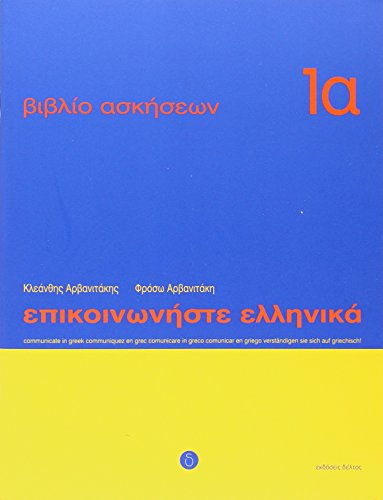 Communicate in Greek: Exercise 1A (Greek Edition)