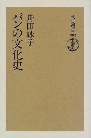 パンの文化史 (朝日選書 (592))