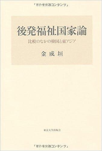 後発福祉国家論―比較のなかの韓...