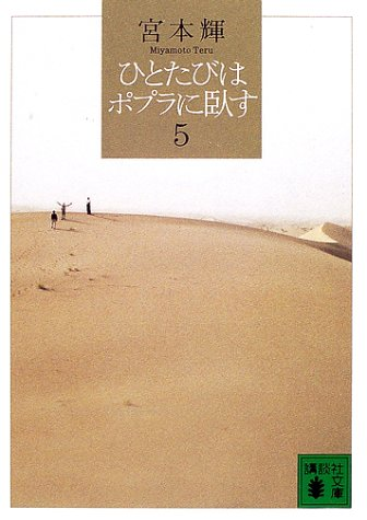 ひとたびはポプラに臥す(5) (講談社文庫)