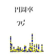 Pi and Prime Number Maze and the top is Zero (Japanese Edition)