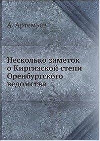 Book Neskolko Zametok O Kirgizskoj Stepi Ore