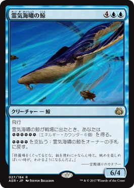 Magic: the Gathering / Aethertide Whale(027) - Aether Revolt / A Japanese Single individual Card