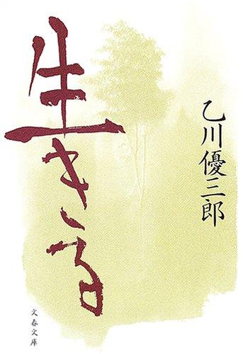 生きる (文春文庫)