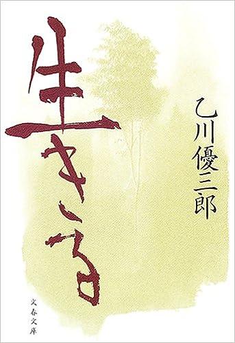 生きる (文春文庫)   乙川 優三...