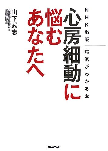 (book found NHK publication illness) to you who suffer from this atrial fibrillation by NHK publication disease is known (2012) ISBN: 414011309X [Japanese Import]