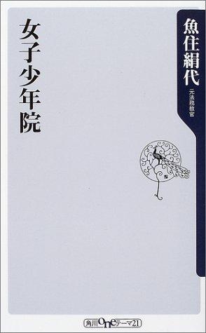 女子少年院 (角川oneテーマ21 (C-72))