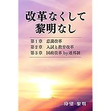 kaikaku nakushite reimei nashi ichi ni san (Japanese Edition)