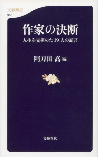 作家の決断 人生を見極めた19人の証言 (文春新書)