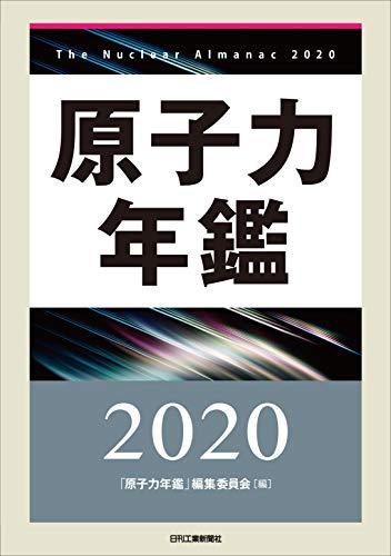 原子力年鑑2020