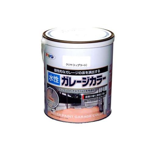 アサヒペン 水性ガレージカラー クリヤ(トップコート) 1.6L