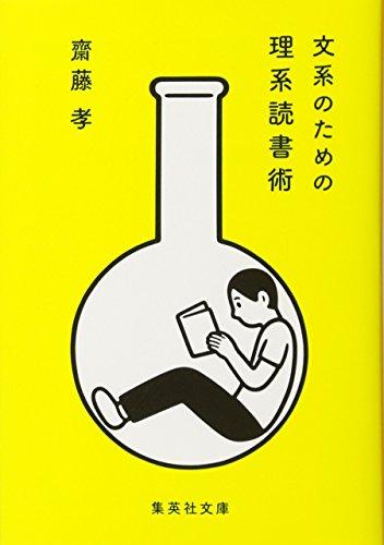 文系のための理系読書術 (集英社文庫)
