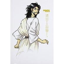 Manga Bible NLT