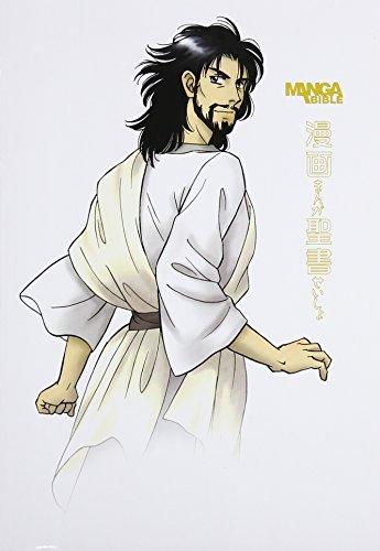 - Manga Bible NLT