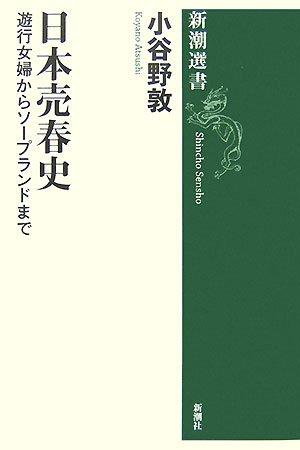 日本売春史―遊行女婦からソープランドまで (新潮選書)