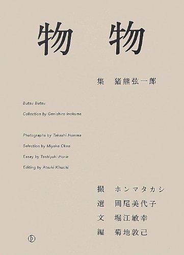 Download Butsu butsu pdf epub