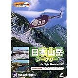日本山岳シーナリ for Flight Simulator 2002